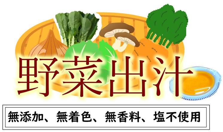 野菜出汁ばなー_01.jpg