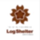福岡のログハウス、ログシェルターのロゴ