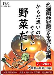 野菜出汁B案_01ソロ.jpg