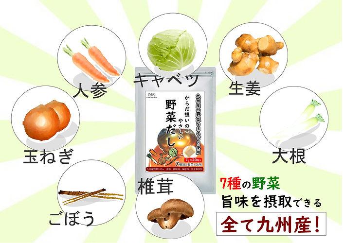 野菜だしたくさん入ってますよ_01.jpg