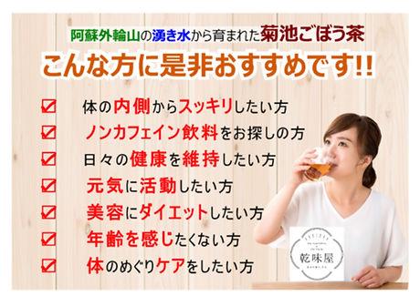 ごぼう茶飲み方.jpg