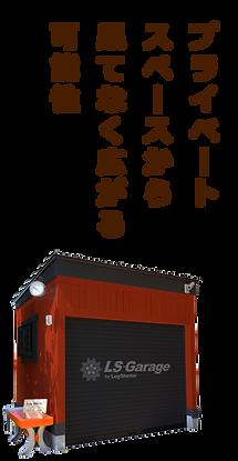 カスタム   バイクガレージ  福岡