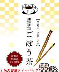 ナチュラルドライごぼう茶55包入り自社販売ソロ.svg.2021_05_08_2