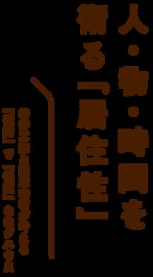 ミニログハウスの居住性