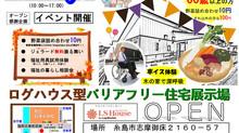 9月30日 ログハウス型住宅展示場OPEN!