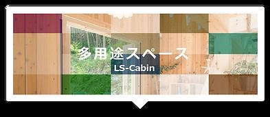 間取りも自由なミニのログはセルフビルドも可能な建築です。 | 九州・福岡