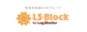 ロゴ|ガーデニングブロック|LS-Block