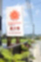 看板|ログハウス展示場