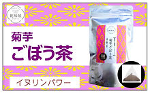 菊芋ごぼう茶バナー.jpg
