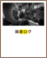 ログの部材は、セルフビルド可能な国産のキットです。 | 九州・福岡