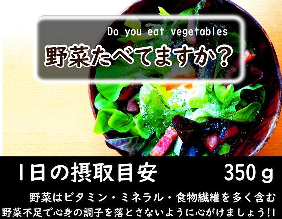 野菜食べてますか1_01.jpg