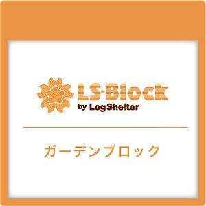 LS-Block|ボタン|ガーデニングブロック