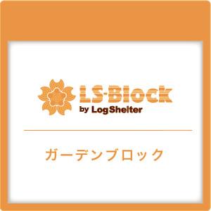 LS-Block ボタン ガーデニングブロック