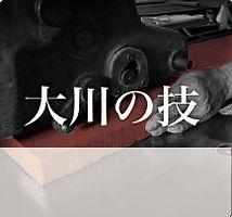 福岡県大川氏の職人技ボタン|LS-Grip|手すり|進化系ログハウス耐震工法|製作工程