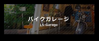 大型バイクにぴったりの面積と価格で施工します。 | 九州・福岡