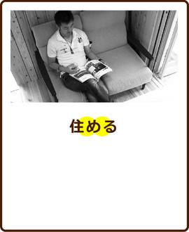 部材は100mm以上の厚みのログなので、お客様の暮らしを守る設計です。 | 九州・福岡