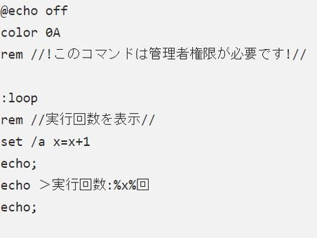COMポートを固定するバッチファイル