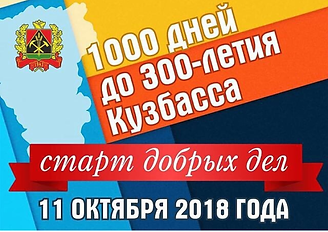 300 лет.png