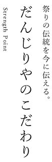 kodawari_title.jpg