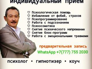 Индивидуальный прием в г.Астана с 15 по 29 июля 2018 года.