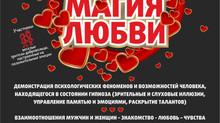 гАстана в День Влюбленных 14 февраля 2015г. гипноз-шоу программа