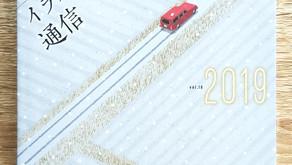 Ilustrators Tsushin 2019  イラストレーターズ通信2019