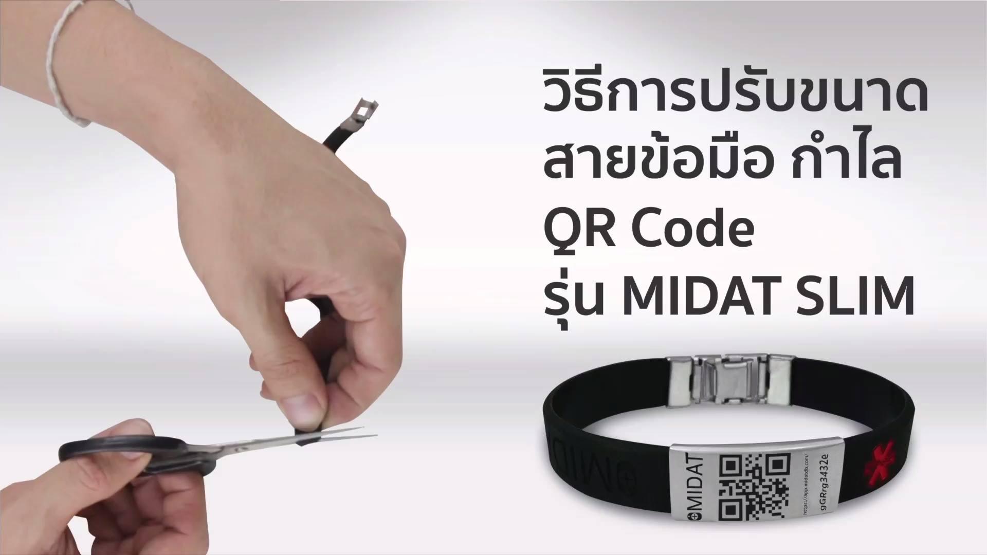 วิธีการปรับสายกำไล QR Code Midat Slim
