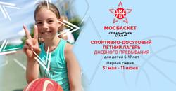 Мосбаскет лето 2021