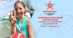 Мосбаскет лето