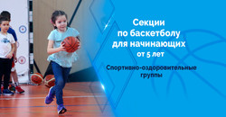Баскетбол для детей Москва