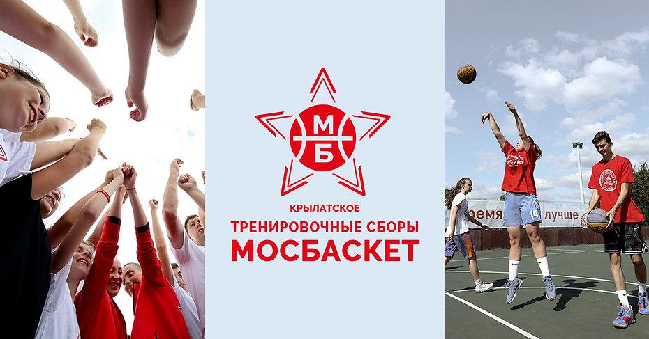 banner_site_1_mosbasket.jpg