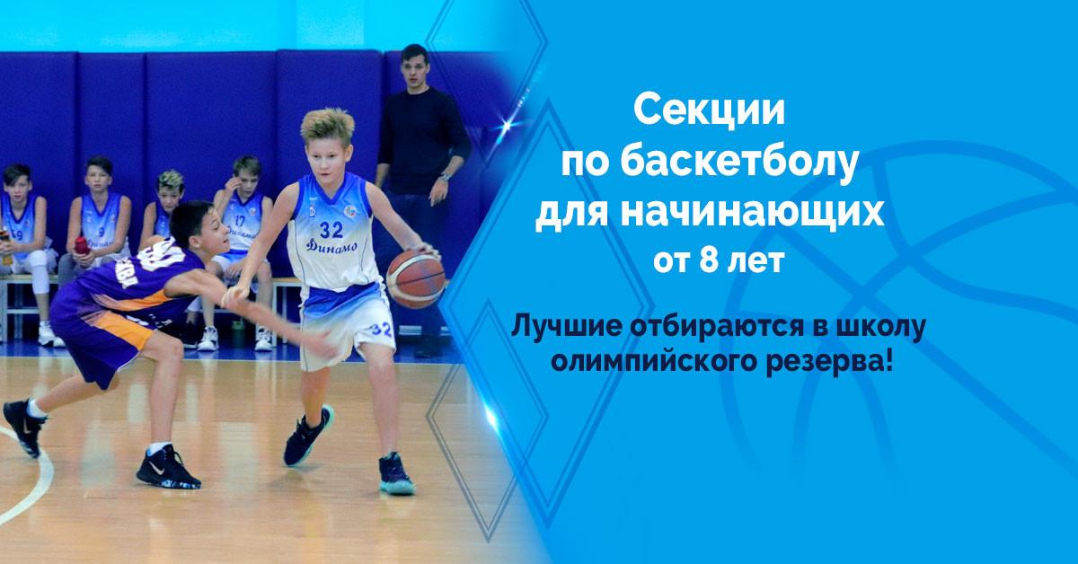 Детский баскетбольный клуб в москве мужское клуб видео