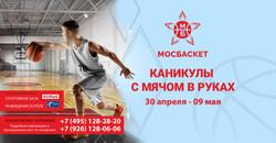 апр-май--МОСБАСКЕТ-сайт-03