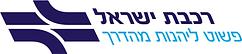 רכבת ישראל.png