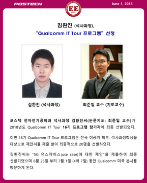 Hwanjin was selected for Qualcomm IT tour 2018.