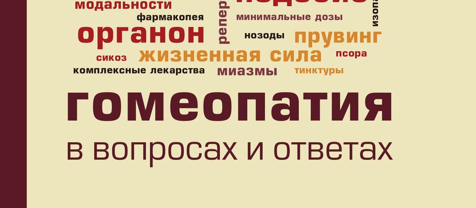 Из книги Александра Котока «Гомеопатия в вопросах и ответах». Законы гомеопатии. Прувинги.