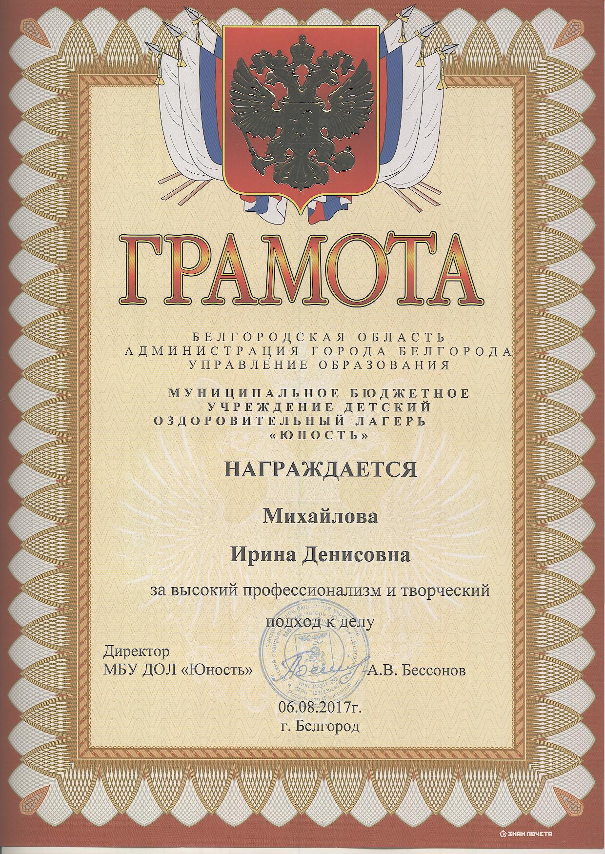 Gramota_1