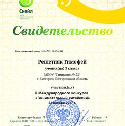 chapter_member_Reshetnyak_Timofey_276231