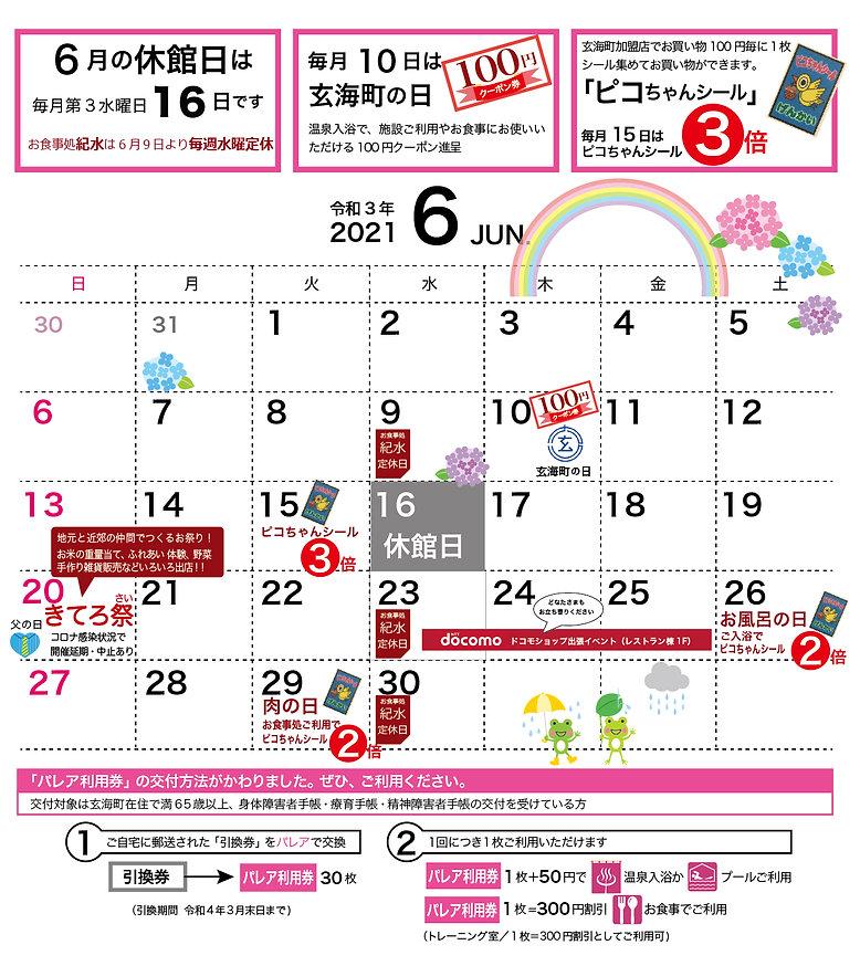 2021年6月パレアカレンダー