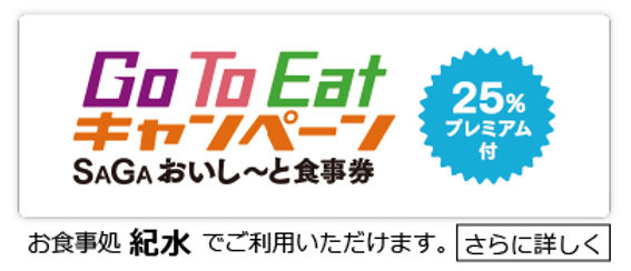 GOTOEATSAGA-TOP.jpg
