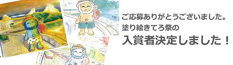 塗り絵きてろ祭入賞者発表.jpg