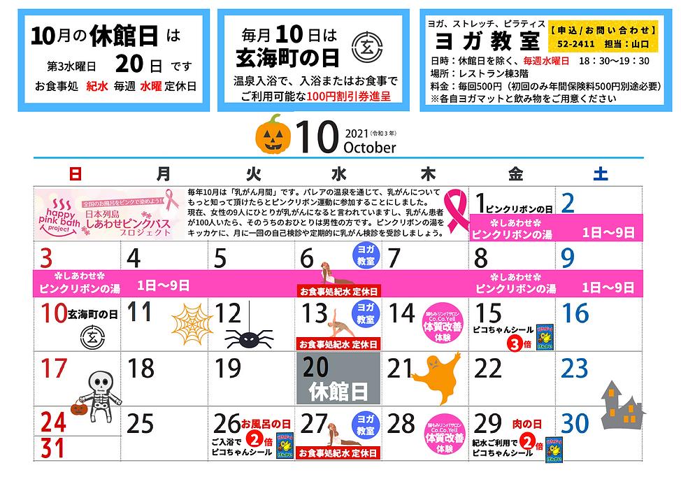 202110カレンダー.png