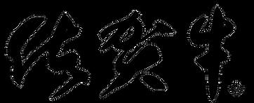 佐賀牛ロゴ.png