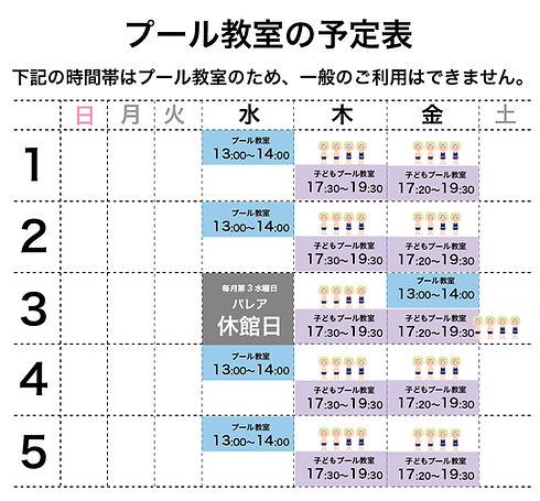 パレアプール教室予定表.jpg