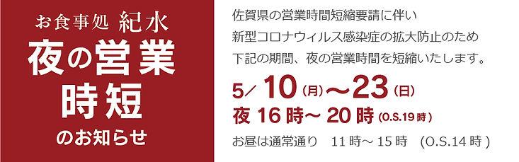 営業時短のお知らせ横長.jpg