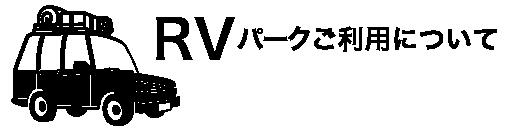 RVパーク利用について.png