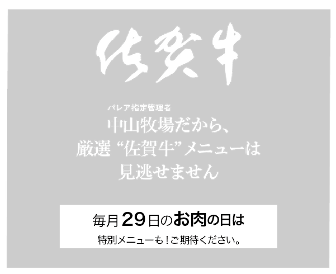 佐賀牛お得2.png