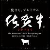 佐賀牛ロゴ組.png