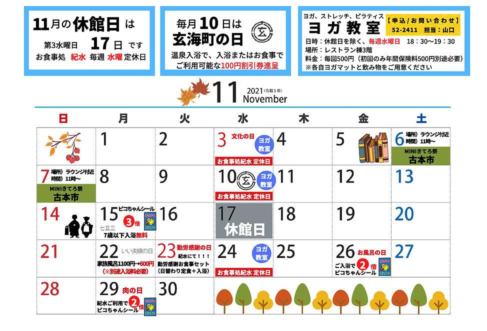 11月イベントカレンダー.jpg
