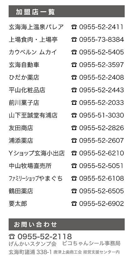 ピコちゃんシール加盟一覧.jpg